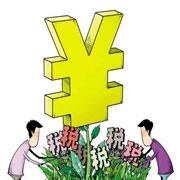 试点营业税改增值税,税改迈步