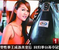 泰国拳王变性成选美皇后 回归拳台再夺冠