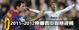 2011/2012西甲联赛视频
