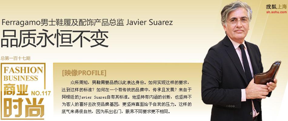 Ferragamo男士鞋履及配饰产品总监 Javier Suarez