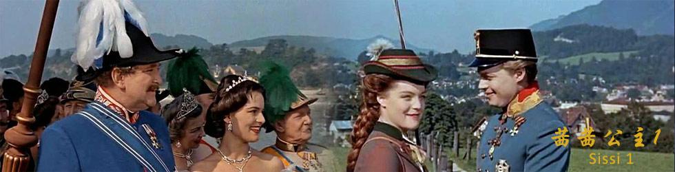 茜茜公主电影1在线观看