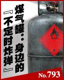 """煤气罐:身边的""""不定时炸弹"""""""