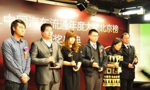 2011中国汽车流通年度大奖北京榜最佳4S店销售奖