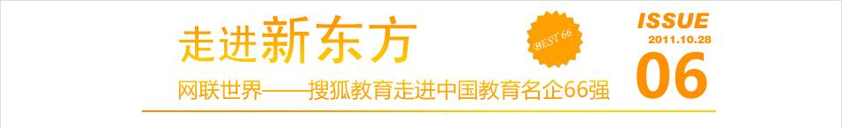走进名企66强 新东方 搜狐教育