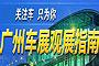 2011广州国际车展