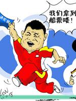 女排世界杯漫画