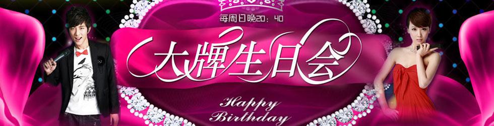 《大牌生日会》,深圳卫视大牌生日会,大牌生日会在线观看,2011深圳卫视大牌生日会,