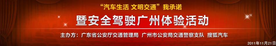 安全驾驶广州体验活动