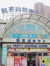 飘亮购物中心
