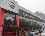 东风日产东风南方汽车销售服务有限公司