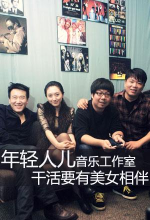 年轻人儿音乐工作室