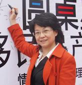 亨瑞移民副总裁钟慧