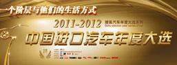 2011-2012中国进口汽车年度大选