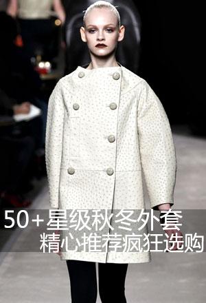 50+星级秋冬外套
