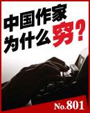 中国作家为什么穷?