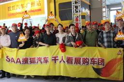 搜狐千人看展购车团、明星秀红透广州车展