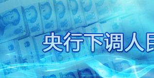 上调存款准备金率,法定存款准备金率,准备金,加息,通胀,通货膨胀
