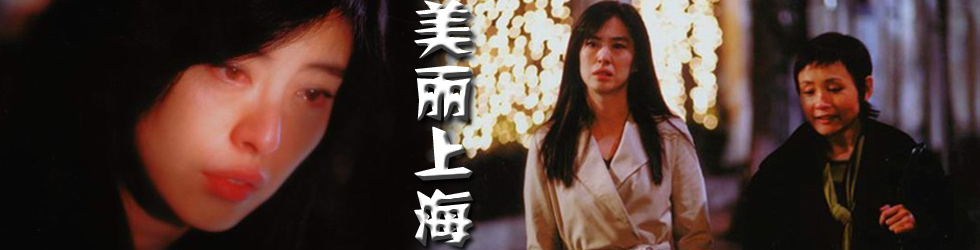 《美丽上海》,美丽上海,电影美丽上海,美丽上海,美丽上海主演,美丽上海