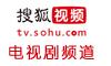 搜狐视频高清电视剧频道