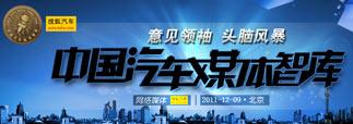 中国汽车媒体智库