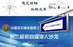 第二届中国汽车新锐媒体人沙龙召开