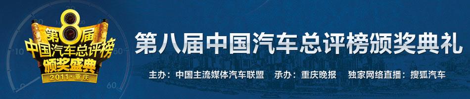2011中国(年度)汽车总评榜颁奖典礼