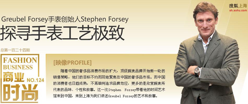 Greubel Forsey手表创始人Stephen Forsey