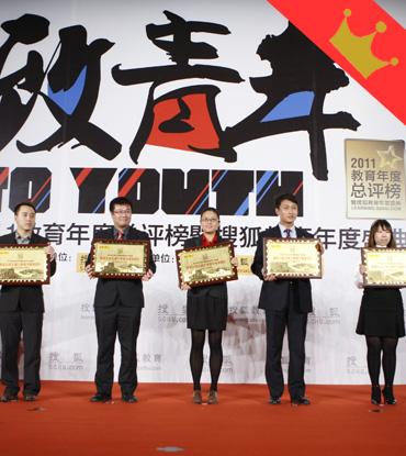 搜狐,搜狐教育,搜狐教育总评榜,致青年,五强王牌留学服务团队