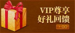 VIP尊享好礼回馈