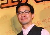 搜狐汽车事业部营销策略中心总监