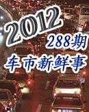 聊2012车市新鲜事