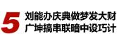 刘能办庆典做梦发大财 广坤搞串联暗中设巧计
