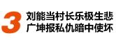 刘能当村长乐极生悲 广坤报私仇暗中使坏