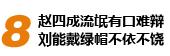 赵四成流氓有口难辩 刘能戴绿帽不依不饶