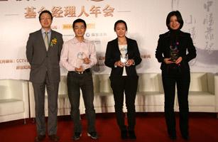 2011互联网营销创新奖