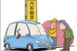 租车用车技巧揭秘