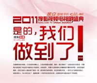2011搜狐视频电视剧盛典特刊
