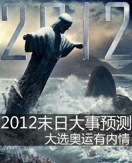 大选奥运有内情 2012末日大事预测
