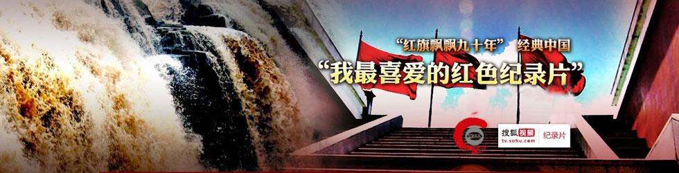 红色纪录片