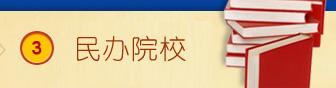 搜狐2012大学排行榜