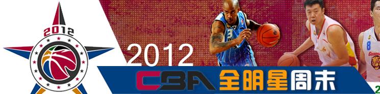 CBA全明星,2012年CBA全明星,CBA全明星赛日程,CBA全明星赛时间
