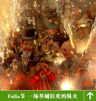 西班牙瓦伦西亚火祭节