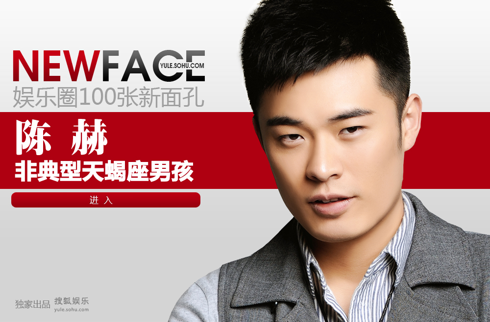 点击进入:NewFace陈赫
