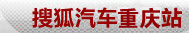 搜狐汽车重庆站