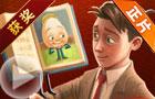 奥斯卡最佳动画《神奇飞书》