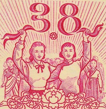 """""""三八国际妇女节""""说""""三八"""""""