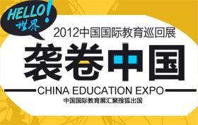 第17届中国国际教育展