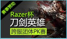 razer杯 刀剑英雄 跨服团体PK赛