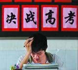 高考励志,高考心态,高考备考,2012高考