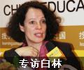 专访法国大使白林